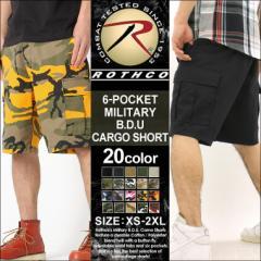 ROTHCO ロスコ ハーフパンツ メンズ 大きいサイズ カーゴパンツ ハーフ カーゴショーツ ショートパンツ 迷彩