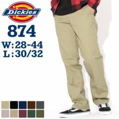 Dickies ディッキーズ 874 ワークパンツ メンズ 大きいサイズ メンズ ディッキーズ チノパン DICKIES 874 作業着 作業服