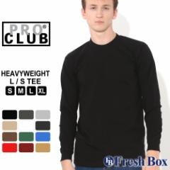 PRO CLUB プロクラブ tシャツ メンズ 長袖 ストリート pro club ロンt メンズ ロングtシャツ プロクラブ ヘビーウェイト tシャツ 無地