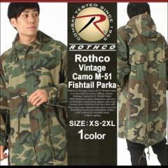 ROTHCO ロスコ M-51 モッズコート メンズ 大きいサイズ メンズ 迷彩 ミリタリーコート モッズコート m51 アウター ブルゾン