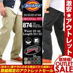 【アウトレット】返品・交換・キャンセル不可!Dickies ディッキーズ 874 ワークパンツ メンズ 大きいサイズ チノパン 作業着 作業服