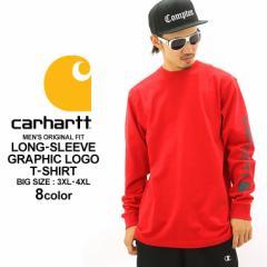 【BIGサイズ】 Carhartt カーハート tシャツ 長袖 メンズ 大きいサイズ ロンt 長袖tシャツ アメカジ ロゴ プリント