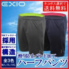 ジャージ 下 ハーフパンツ メンズ スポーツウェア ランニングウェア ルームウェア パジャマ 部屋着 ショートパンツ 全3色 EXIO エクシオ