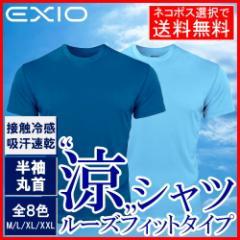 アンダーシャツ 半袖 丸首 メンズ ルーズフィット スポーツウェア 冷感インナー コンプレッション インナーシャツ 野球 EXIO エクシオ