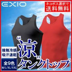 タンクトップ メンズ 接触冷感 スポーツウェア 冷感インナー アンダーシャツ コンプレッション インナーシャツ 野球 下着 EXIO エクシオ