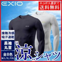 アンダーシャツ 長袖 丸首 メンズ スポーツウェア 接触冷感 冷感インナー コンプレッション インナーシャツ 野球 下着 男 EXIO エクシオ