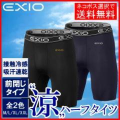 EXIO エクシオ コンプレッションウェア アンダーウェア ハーフタイツ ネコポス選択送料無料