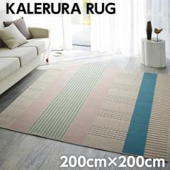 スミノエ ラグマット NEXTHOME KALERURA RUG カレルラ ラグ 200×200cm 正方形 アイボリー 〔日本製〕
