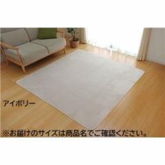 ラグ カーペット 1.5畳 洗える 抗菌 防臭 無地 『ピオニー』 アイボリー 約130×185cm (ホットカーペット対応)