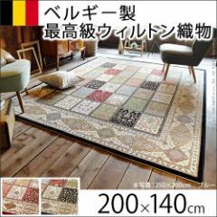 ラグ カーペット ラグマット ベルギー製ウィルトン織ラグ 〔リール〕 200x140cm 絨毯 高級 ベルギー ウィルトン 長方形