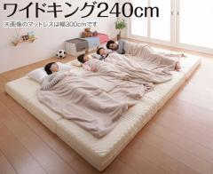 厚さが選べる 寝心地も満足なひろびろファミリーマットレス ワイドK240 厚さ12cm