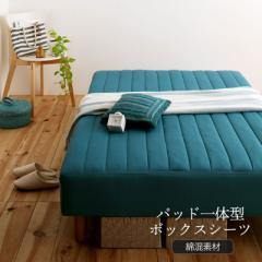 カバーリング脚付きマットレスベッド専用別売品 パッド一体型ボックスシーツ単品(ベッドなし) 綿混素材 セミダブル アイボリー