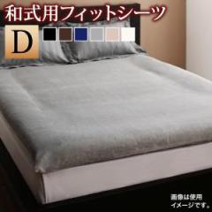 冬のホテルスタイル プレミアム毛布とストライプのカバーリング 和式用フィットシーツ単品 ダブル シルバーアッシュ