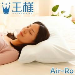 【送料無料+ポイント2倍】王様の夢枕エアロ Air-Ro(超極小ビーズ枕)