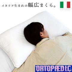【送料無料】イタリア製 「ニューオルトペディコ」 スリープメディカル枕 オルトペディコ 75×45cm ホワイト