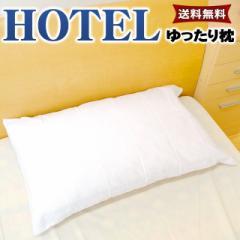 【送料無料】ホテルタイプのゆったり枕 ふっくら柔らかだけどコシのある、つぶ綿入り! 約45×75cm 専用ピロケース付 ( マクラ  )