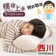 【送料無料】東京西川 横向き寝がしやすい枕 『グースリーパー プラス』 ( うつ伏せ寝 いびき 抱き枕 パイプ わた ギフト 洗える )