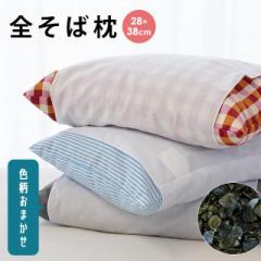【色柄おまかせ】ころんと可愛いサイズ 日本製 全そば枕 28×38cm (そば殼まくら/そばがら/小さめ/コンパクト/硬め/和風カラー)