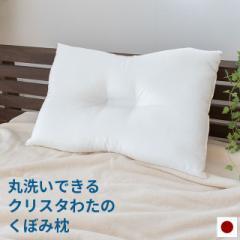 国産 頭部安定 くぼみ型 ウォッシャブル枕 43×63cm テイジンのクリスター綿 使用 アイボリー (まくら/洗える/清潔/速乾/耐久性)