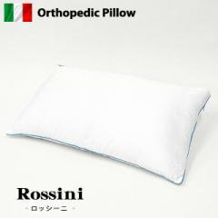 【送料無料】オルトペディコ枕 イタリア製 枕 「ロッシーニ」 エコテックス100認証 ( 寝返り 横向き まくら  洗える ギフト 体圧分散 )