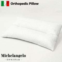 【送料無料】オルトペディコ枕 イタリア製 枕「ミケランジェロ」エコテックス100認証 ( まくら 洗える ギフト 体圧分散くぼみ )