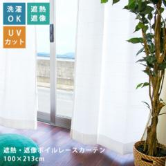 【送料無料】ボイルレースカーテン 2枚組み 選べる20サイズ ( レースカーテン カーテン かわいい 遮熱 遮像 UVカット ミラーレース )
