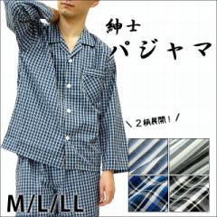 パジャマ メンズ ドビー織り 前開きタイプ 長袖長ズボン 上下セット  Mサイズ Lサイズ LLサイズ ( トップス チェック柄 ストライプ柄 )
