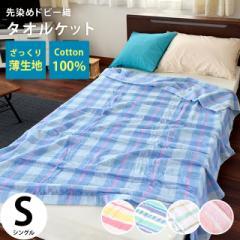 先染めドビー織 タオルケット シングル 約130×18...