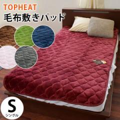 【送料無料】TOPHEAT Easywarm 敷きパッド シングル 100×205 吸湿 発熱 蓄熱わた入り ( フランネル あったか 吸湿発熱  敷きパット )