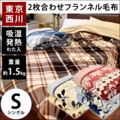 東京西川 2枚合わせ 毛布 シングル 140×200cm  吸湿発熱わた入り 衿付き フランネル ( 軽量 掛け毛布 ノルディック チェック )