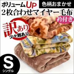 【送料無料】【訳あり・色柄おまかせ】 2枚合わせ マイヤー毛布 シングル 140×200cm ボリュームアップ 衿付き ( 毛布 掛け毛布 もうふ )