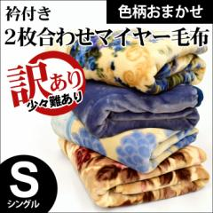 【送料無料】【訳あり・色柄おまかせ】 2枚合わせ マイヤー毛布 シングル 140×200cm 衿付き ( 毛布 掛け毛布 もうふ おまかせ )