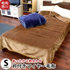 【送料無料】昭和西川 衿付き 2枚合わせ 毛布 シングル 140×200cm 無地 (あったか 掛毛布 掛け毛布 ブラウン ブルー 2.0kg)