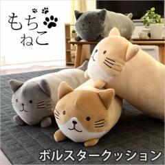 もちねこ ファンシークッション ボルスタークッション ( 抱き枕 ぬいぐるみ クッション 抱き人形 おもちゃ ギフト 猫 まくら かわいい )