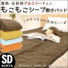 【送料無料】もこもこシープタッチ 敷きパッド セミダブル 120×205cm (あったか 洗える 毛布敷きパッド 蓄熱 反射熱 アルミシート入り)
