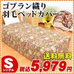 【送料無料】ゴブラン織り 羽毛ベッドカバー シングルサイズ (100×200×40cm)