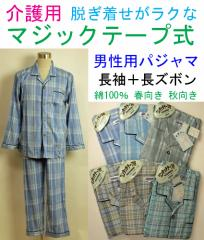 男性用介護用パジャマ ワンタッチマジックテープ式 メンズ長袖パジャマ 長ズボン 紳士用 春用
