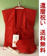 還暦祝 ちゃんちゃんこ 帽子 セット 赤 かんれき 送料無料(沖縄 離島は送料500円)
