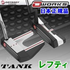 オデッセイ オーワークス タンク パター レフティ O-WORKS TANK 2017モデル 日本仕様