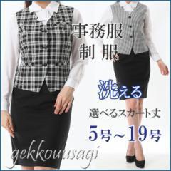 洗えるスーツ 16パターン 家庭で洗えるベストスーツ 事務服 制服 ベスト+ブラウスずれ防止スカート ウエストゴム入りスカート