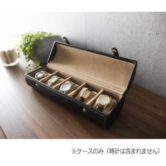 ウオッチケース   240-431  【ギフト対応不可】