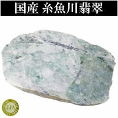 糸魚川翡翠 原石 国産 945g 翡翠 糸魚川ヒスイ 誕生石 5月 天然石 パワーストーン