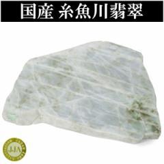 糸魚川翡翠 原石 国産 1084g 翡翠 糸魚川ヒスイ 誕生石 5月 天然石 パワーストーン