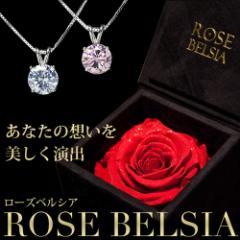 ローズベルシア×ネックレス 彼女 誕生日 妻 記念日 CZ 一粒 レディース シルバー ロジウムコーティング ジュエリーケース付