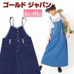 大きいサイズレディース/デニム☆サロペットスカート/ワンピース/ロング丈/オールインワン/オーバーオール/Lサイズ LL 2L 3L 4L/春夏秋冬