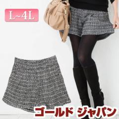 ボトムス スカート キュロットブラック ツイード調暖かいゆったり 大きめ bigsize黒 L 11号 2L XLL L 13号 3L 2XL XXL 15号 4L 17号