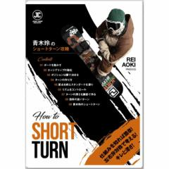 17-18 DVD snow 青木玲のショートターン攻略 JOINT CREW presents SNOWBOARD ハウツー スノーボード