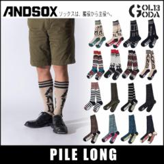 足裏滑り止め付き アンドソックス ANDSOX  PILE LONG 靴下 スノーボード アウトドア メンズ レディ