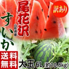 送料無料 山形県産 「尾花沢スイカ」(訳あり) 大玉 6L 約10.8kg