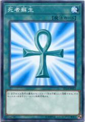 死者蘇生 ノーマル ST18-JP023 通常魔法【遊戯王カード】